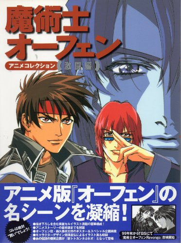 Image 1 for Sorcerous Stabber Orphen Anime Collection Gekitou Hen Art Book