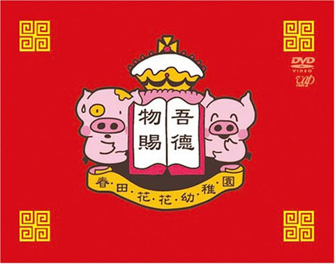 Image for Hruda hanahana Yochien - Mcdull to Mugmug DVD Box [Limited Edition]