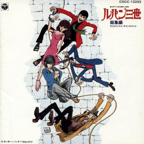 Image 1 for Lupin the 3rd Soushuuhen TV Original Soundtrack