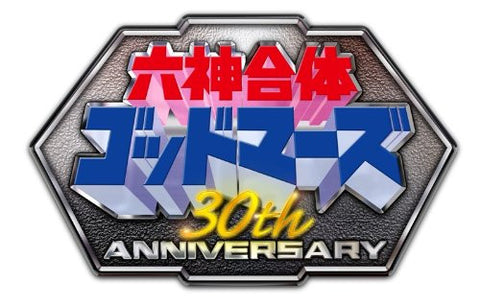 Image for 30th Anniversary Six God Combination Godmars Super Complete Box [3Blu-ray+6Blu-spec CD+CD+DVD-ROM]