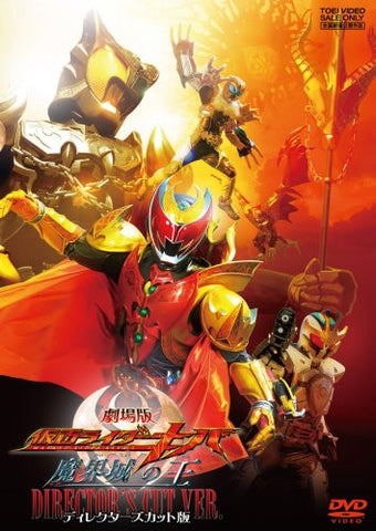 Image for Theatrical Feature Kamen Rider Kiva King Of The Castle In The Demon World Director's Cut Edition