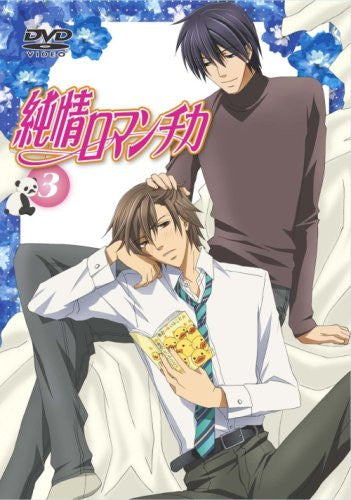 Image 2 for Junjo Romantica Vol.3 [Limited Edition]