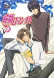Thumbnail 2 for Junjo Romantica Vol.3 [Limited Edition]