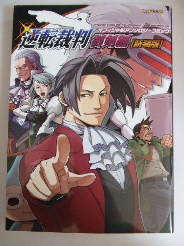 Image 1 for Gyakuten Saiban Official Anthology Comic Mitsurugi Hen