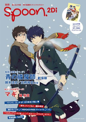 Image 1 for Bessatsu Spoon #26 2 Di Ao No Exorcist The Movie Japanese Anime Magazine W/Poster