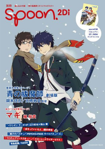 Bessatsu Spoon #26 2 Di Ao No Exorcist The Movie Japanese Anime Magazine W/Poster