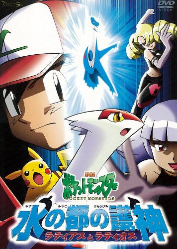 Image 1 for Pokemon Heroes - Latias & Latios / Pocket Monsters: The Water Capital's Protector Gods - Latias And Latios [Limited Pressing]