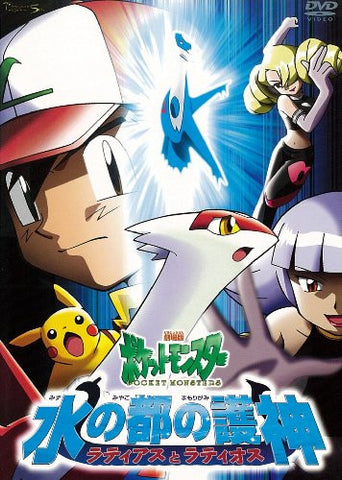 Image for Pokemon Heroes - Latias & Latios / Pocket Monsters: The Water Capital's Protector Gods - Latias And Latios [Limited Pressing]