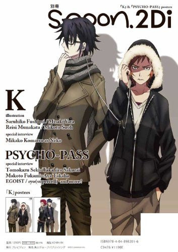 Image 2 for Bessatsu Spoon #31 2 Di Psycho Pass Japanese Anime Magazine W/Poster