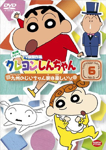 Image 2 for Crayon Shin Chan The TV Series - The 6th Season 6 Kyushu No Ji-Chan Chi Wa Tanoshiizo