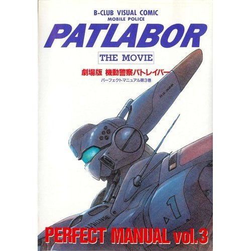 Image 1 for Mobile Police Patlabor The Movie Perfect Manual #3 Analytics Illustration Art Book