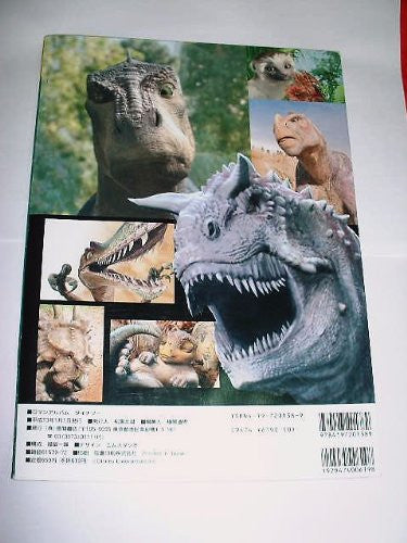 Image 2 for Dinosaur Roman Album Illustration Art Book