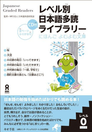 Image 1 for Japanese Graded Readers (Level Betsu Nihongo Tadoku) Library Level 0 Vol.1