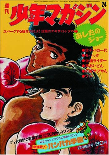 Image 3 for Weekly Shonen Magazine: '50 Year Cover Art Collection Book