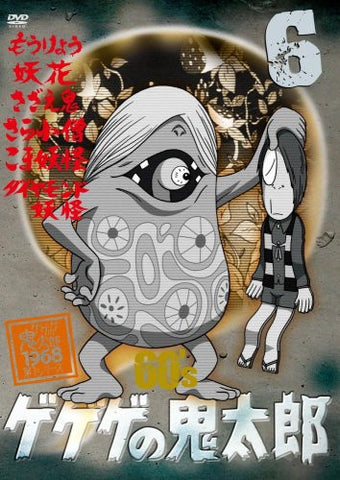 Image for Gegege No Kitaro 60's 6 1968 First Series