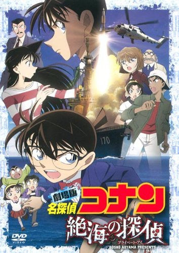 Image 1 for Detective Conan Private Eye In The Distant Sea Standard Edition
