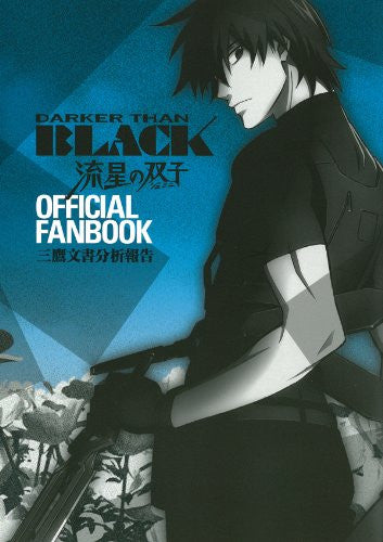 Image 1 for Darker Than Black: Ryuusei No Gemini   Mitaka Bunsho Bunseki Houkoku