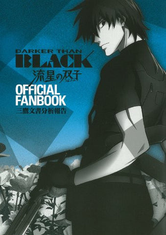 Image for Darker Than Black: Ryuusei No Gemini   Mitaka Bunsho Bunseki Houkoku