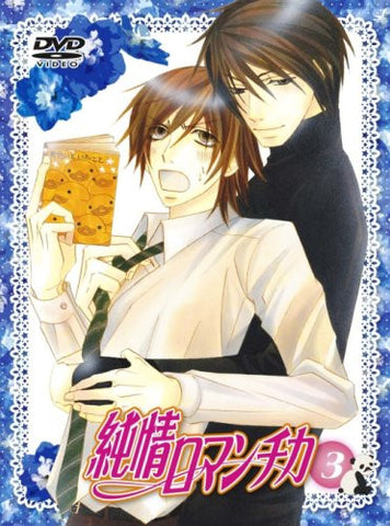 Image for Junjo Romantica Vol.3 [Limited Edition]