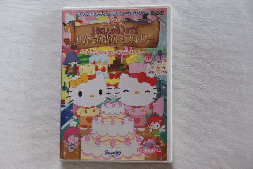 Image 1 for Hello Kitty Ringo No Mori No Mystery Vol.3