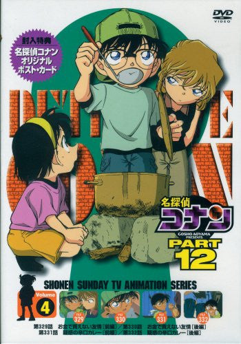 Image 1 for Detective Conan Part.12 Vol.4