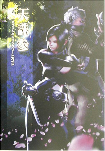 Image 1 for Tenchu 3: Wrath Of Heaven Official Complete Guide Book / Ps2