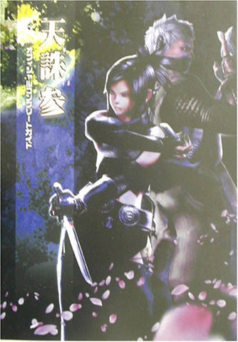 Tenchu 3: Wrath Of Heaven Official Complete Guide Book / Ps2