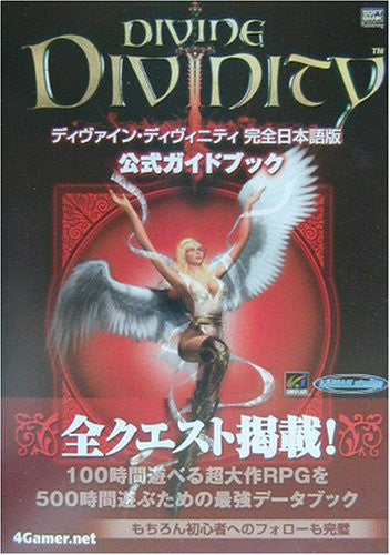 Image 1 for Divine Divinity Japanese Version Full Official Guide Book