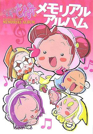 Image 1 for Ojamajo Magical Doremi Memorial Album Art Book