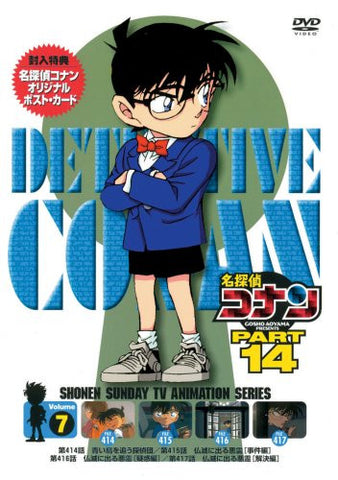 Image for Detective Conan Part.14 Vol.7