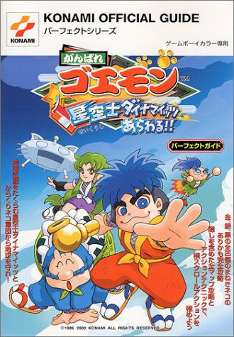 Image 1 for Ganbare Goemon Hoshizora Shi Dainamaittsu Arawaru Perfect Guide Book / Gbc / Gb