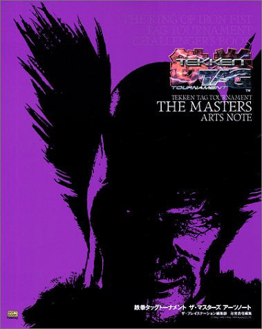 Image 1 for Tekken Tag Tournament The Masters Arts Note Book / Ps2