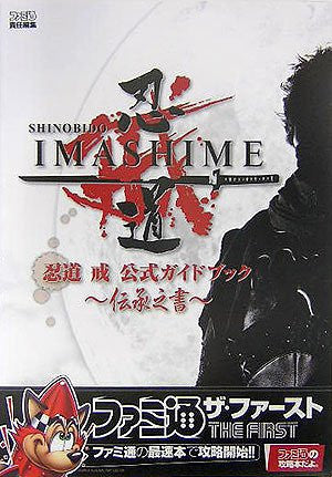 Image for Shinobido Imashime Official Guide