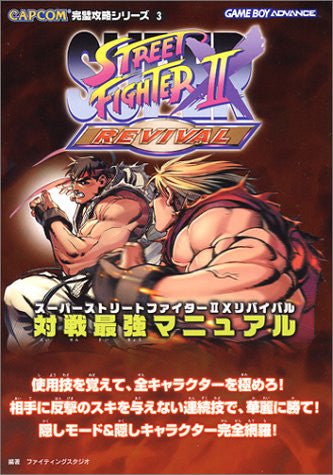 Image 1 for Super Street Fighter 2 X Revival Strongest Competition Manual Book/ Gba