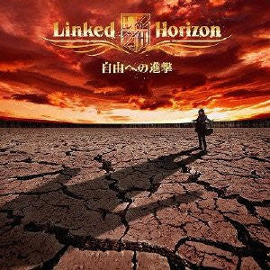 Image 1 for Jiyuu e no Shingeki / Linked Horizon [Limited Edition]