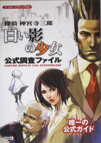 Jake Hunter Shiroi Kage No Shoujo Official Chosa File Book/ Gba