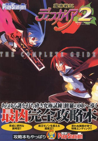 Image for Disgaea: Hour Of Darkness 2 The Complete Guide