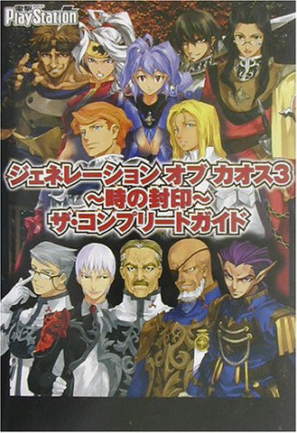 Image for Generation Of Chaos 3: Toki No Fuuin The Complete Guide Book / Ps2