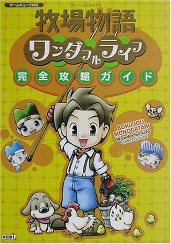 Image for Harvest Moon: A Wonderful Life Strategy Guide Book / Gc