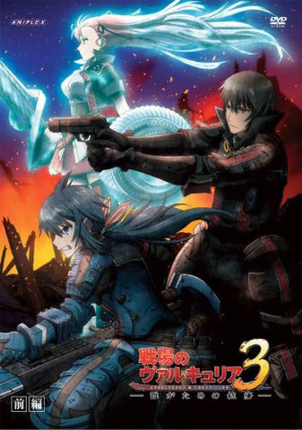 OVA Senjo No Vallyria Dare Ga Tame No Juso / Valkyria Chronicles III First Part