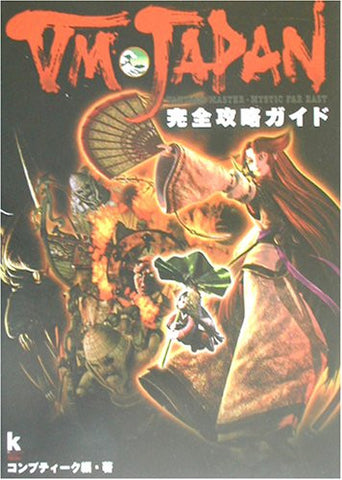 Image for Vm Japan Strategy Guide Book / Ps2 / Widnows