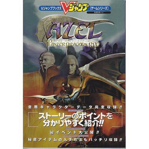 Image 1 for Azel Panzer Dragoon Rpg V Jump Strategy Guide Book / Ss