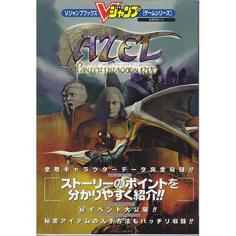 Image for Azel Panzer Dragoon Rpg V Jump Strategy Guide Book / Ss