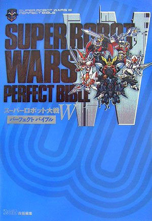 Image for Super Robot Wars W: Perfect Bible