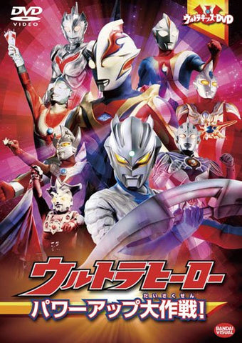 Image for Ultra Kids DVD Ultra Hero Power Up Daisakusen!