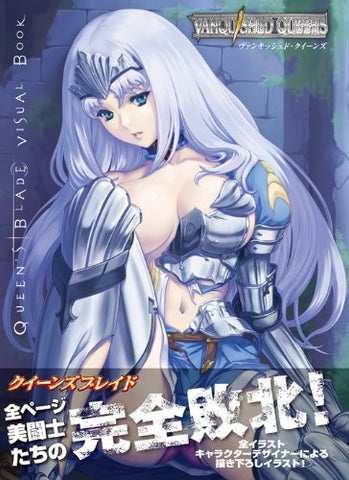 Image for Queen's Blade Visual Book
