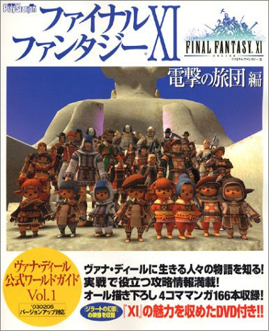 Image 1 for Final Fantasy Xi Chapter Brigade Of Dengeki Vana'diel Official World Guide Book #1