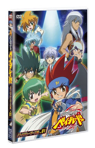 Image for Battle Bladers Hen Vol.1 Metal Fight Beyblade