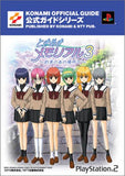 Thumbnail 1 for Tokimeki Memorial 3 Official Guide Book Official Guide Series / Ps2