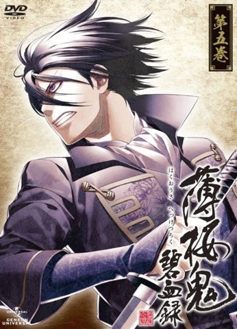 Image for Hakuoki Hekketsuroku Vol.5 [Limited Edition]